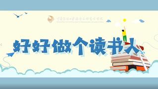 袖藏墨香 伴书同行——播音主持艺术学院学生读书分享
