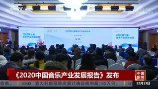 《2020中国音乐产业发展报告》发布