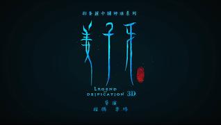 电影《姜子牙》宣传片
