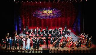 中国必威betwayapp2020新年音乐会(上)