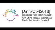【Aniwow!2018】第十三届中国(北京)国际大学生动画节混剪