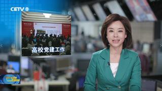 中国betway必威下载电视台报道我校学生党支部建设成果展示暨学生党支部书记专题培训会