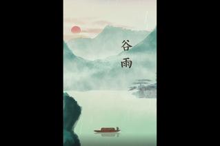 二十四节气中的中华文化之谷雨(中文版)
