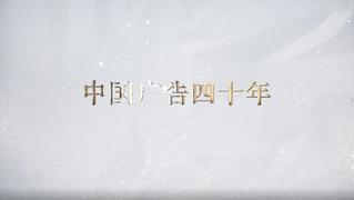 纪录片《中国广告四十年》第一集