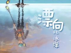 12级动画毕设:漂向北冰洋