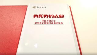 我和我的支部——中国必威betwayapp学生党支部建设成果访谈录