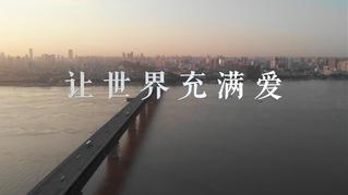 """《让世界充满爱》信通学院""""云合唱""""MV"""