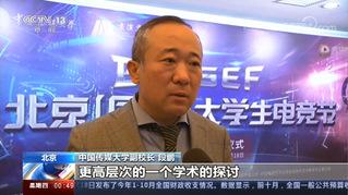 CCTV-13新闻频道报道我校发起的首届北京(国际)大学生电竞节开幕