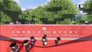 中国必威betwayapp2020届云毕业典礼(四)