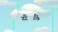 15级动画毕设:云鸟