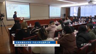 央视体育频道报道我校举办北京2022年冬奥会BTP转播培训宣讲会