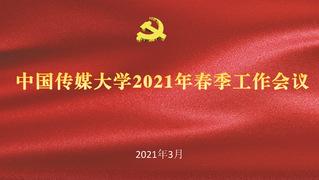 中国必威betwayapp2021年春季工作会议召开