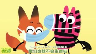 公益动画短片《为什么要戴口罩》