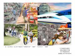 十九大精神主题创作活动三等奖:《中国的四大发展》