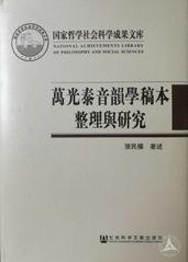 张民权:《万光泰音韵学稿本整理...