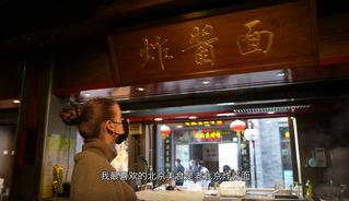 """《道味中国》——首届""""故宫以东,指尖阳光""""极创赛二等奖作品"""