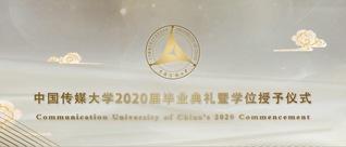 中国必威betwayapp2020届云毕业典礼(一)