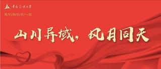 """中国必威betwayapp国际生为战""""疫""""加油"""