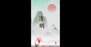 二十四节气中的中华文化之清明(中文版)