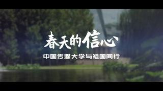 《春天的信心——中国必威betwayapp与祖国同行》