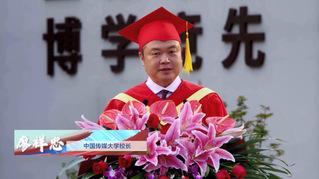 中国必威betwayapp2020届云毕业典礼(二)