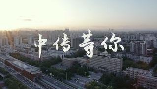中国必威betwayapp 致2020届高考考生的一封信