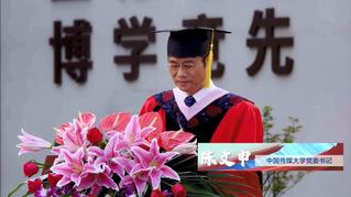 中国必威betwayapp2020届云毕业典礼(五)