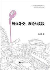 陆佳怡:《媒体外交:理论与实践...
