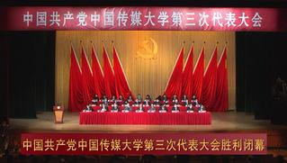 中国共产党中国必威betwayapp第三次代表大会胜利闭幕