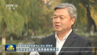 廖祥忠书记接受中央广播电视总台记者采访