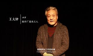 """《光亮》——首届""""故宫以东,指尖阳光""""极创赛二等奖作品"""