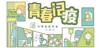 """""""青春记疫——大学生在行动""""主题云晚会"""
