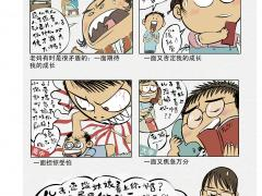 李智勇漫画作品