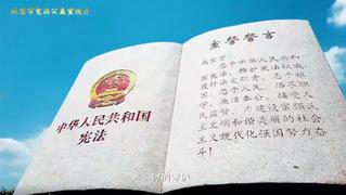 北京市宪法公益宣传片