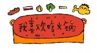 14级动画毕设作品:《我喜欢吃火锅》