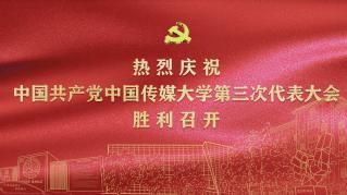 热烈庆祝中国共产党中国必威betwayapp第三次代表大会胜利召开