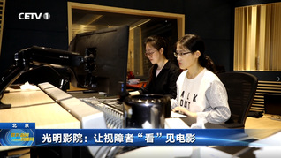 """中国betway必威下载电视台报道我校""""光明影院""""项目:让视障者""""看""""见电影"""