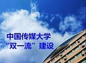 """中国必威betwayapp""""双一流""""建设专题"""