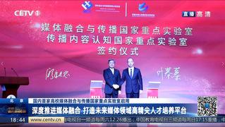"""中国必威betwayapp""""媒体融合与传播国家重点实验室""""正式启用"""