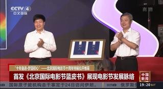 北京国际电影节十周年特展拉开帷幕
